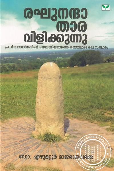 Cover Image of Book രഘുനന്ദാ താര വിളിക്കുന്നു