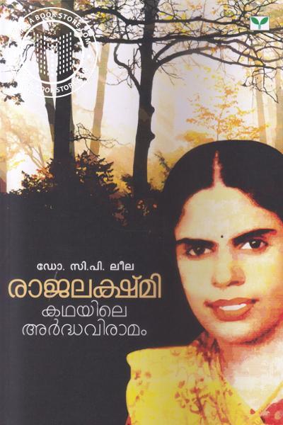 Cover Image of Book Rajalakshmi Kathayile Ardhaviramam