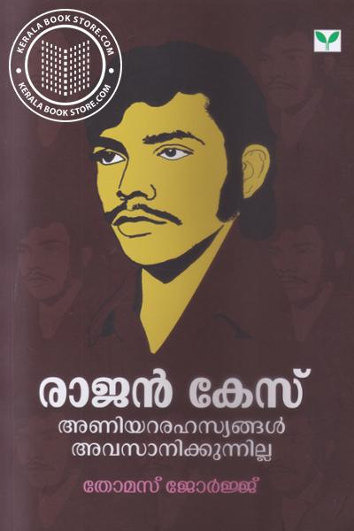 Cover Image of Book രാജന് കേസ് അണിയറ രഹസ്യങ്ങള് അവസാനിക്കുന്നില്ല