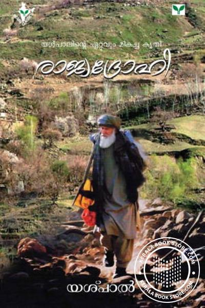 Cover Image of Book Rajyadhrohi