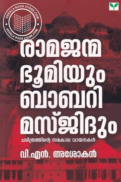 Cover Image of Book രാമജന്മഭൂമിയും ബാബറി മസ് ജിദും
