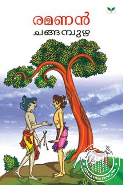 Cover Image of Book ramanan