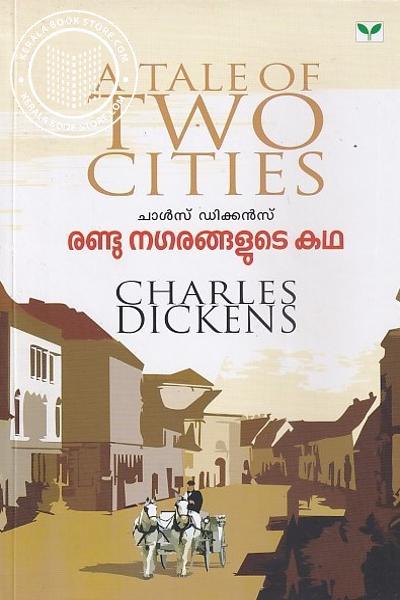 Cover Image of Book രണ്ടു നഗരങ്ങളുടെ കഥ