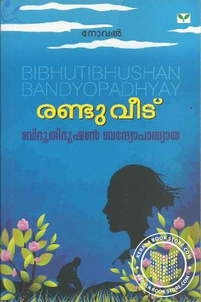 Cover Image of Book Randu Veetu