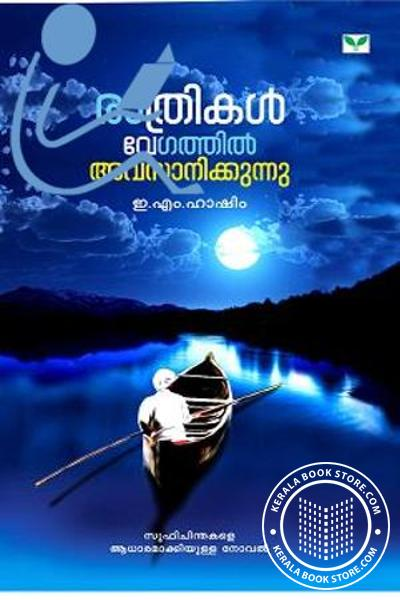 Cover Image of Book Rathrikal Vegathil Avasanikkunnu