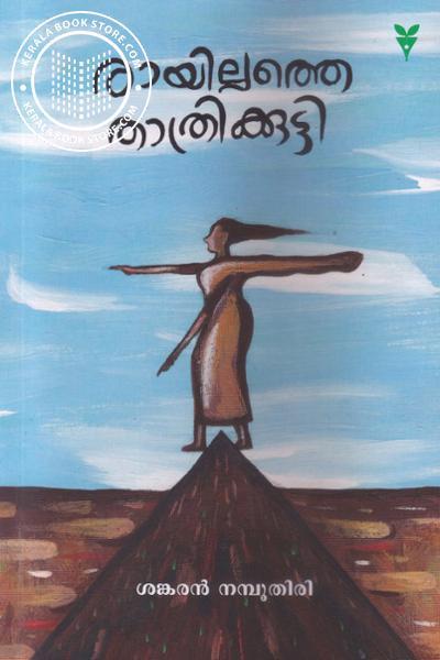 Cover Image of Book Rayillathe Thathrikkutty