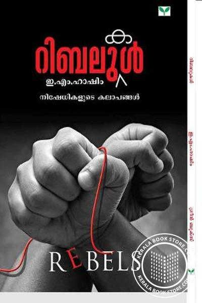 Cover Image of Book Rebelukal