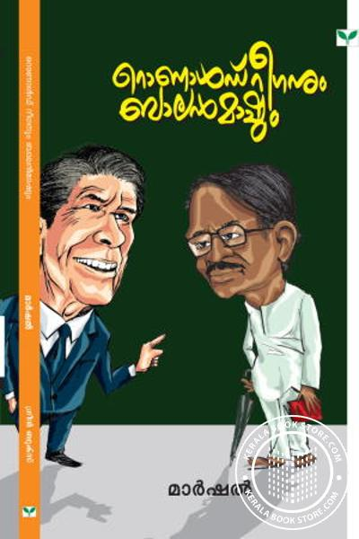 Cover Image of Book Ronald Reeganum Balan Mashum