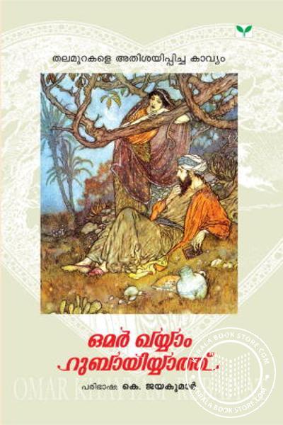 Cover Image of Book റുബായിയ്യാത്ത്