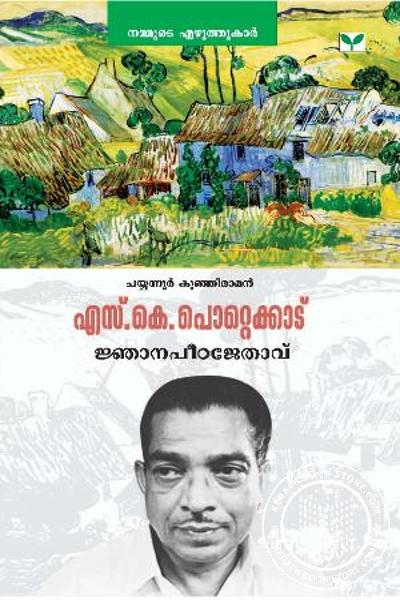 Cover Image of Book S K Pottakkad Jnanapeeda Jethaavu