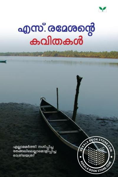 Cover Image of Book S.Rameshinte Kavithakal