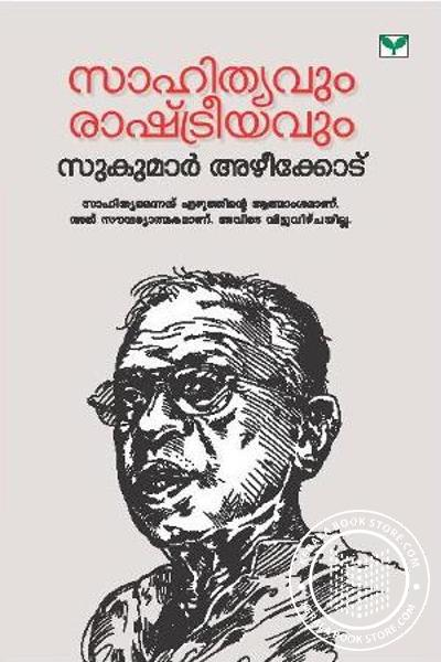 Cover Image of Book Saahithyavum Rashtreeyavum