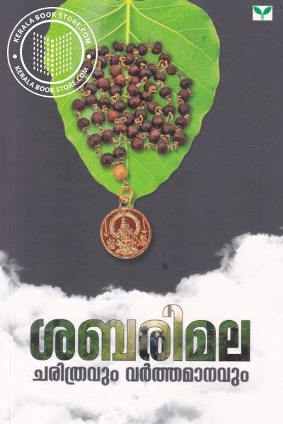 Cover Image of Book Sabarimala Charitravum Varthamanavum