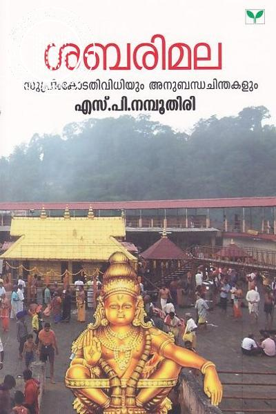 Cover Image of Book ശബരിമല