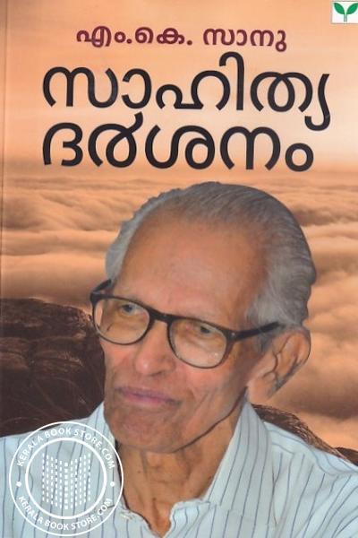 Cover Image of Book സാഹിത്യദര്ശനം