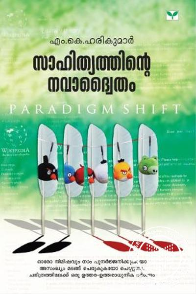 Cover Image of Book Sahithyathinte Navadwaitham