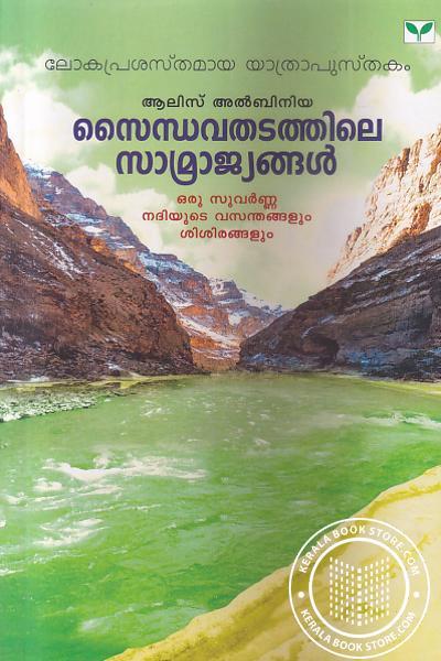Cover Image of Book സൈന്ധവതടത്തിലെ സാമ്രാജ്യങ്ങള്