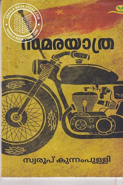 Cover Image of Book സമരയാത്ര