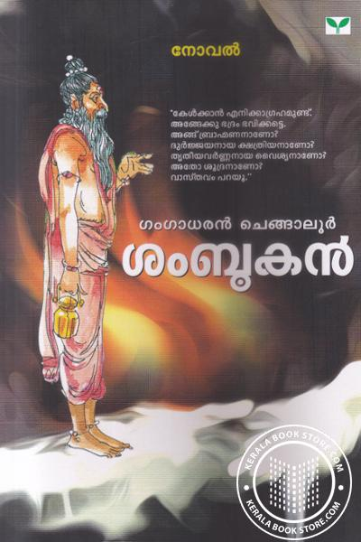 Cover Image of Book ശംബൂകൻ