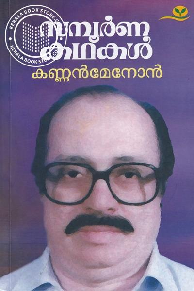 Cover Image of Book സമ്പൂര്ണ്ണ കഥകള് കണ്ണന് മേനോന്