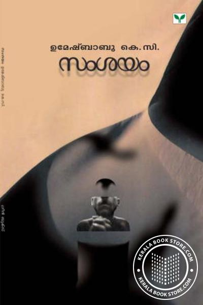 Cover Image of Book സംശയം