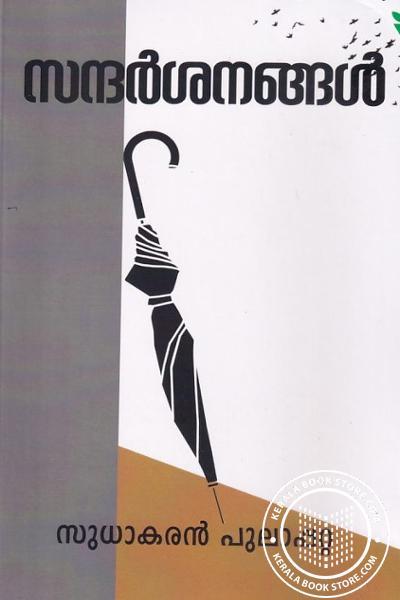 Cover Image of Book സന്ദര്ശനങ്ങള്