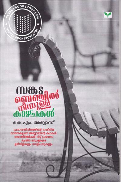 Cover Image of Book Sankata Benchilninnula Kazhchakal