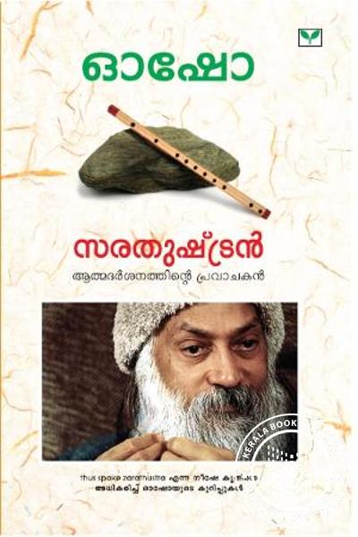 Cover Image of Book Sarathushtan Athmadarsanathinte Pravachakan