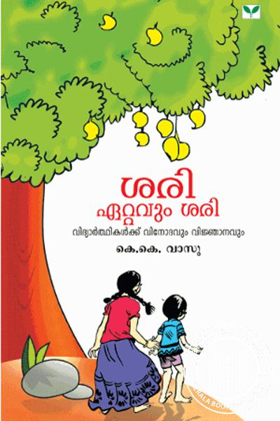Cover Image of Book Sari Eattavum Sari