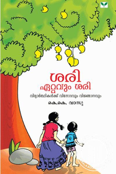 Cover Image of Book ശരി ഏറ്റവും ശരി