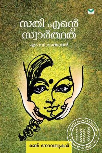 Cover Image of Book Sathy Ente Swarthatha