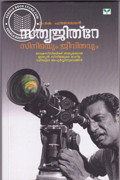 Cover Image of Book Satyajitray Cinemayum jeevithvum