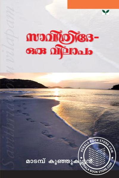 Cover Image of Book Savithridhe-Oru Vilapam