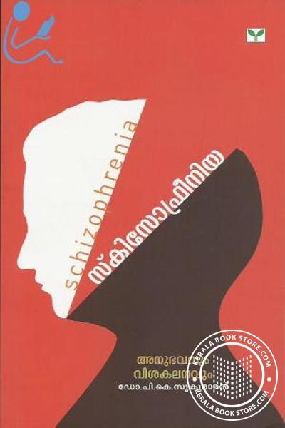Cover Image of Book Schizophrenia Anubhavavum Visakalanavum