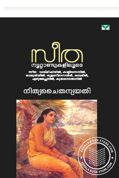 Cover Image of Book Seetha