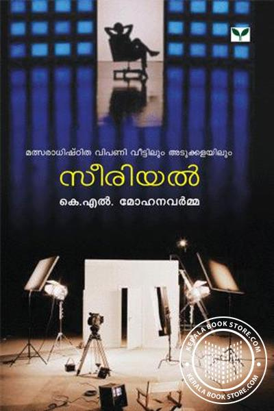 Cover Image of Book serial