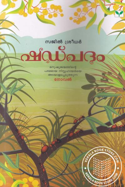 Cover Image of Book ഷഡ്പദം