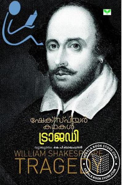 Cover Image of Book Shakespeare Kathakal Tragedy