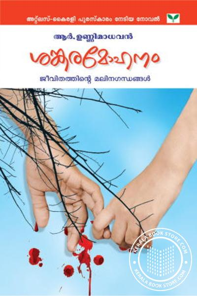 Cover Image of Book ശങ്കരമോഹനം