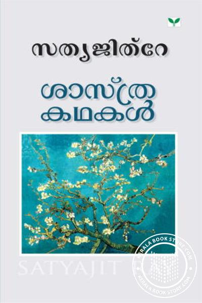 Cover Image of Book Shasthra Kadhakal