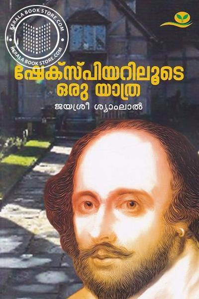 Cover Image of Book Shekspeariloode Oru Yathra
