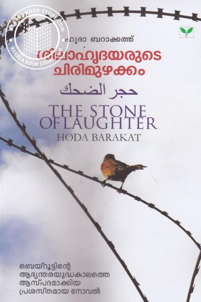Cover Image of Book ശിലാഹൃദയരുടെ ചിരിമുഴക്കം
