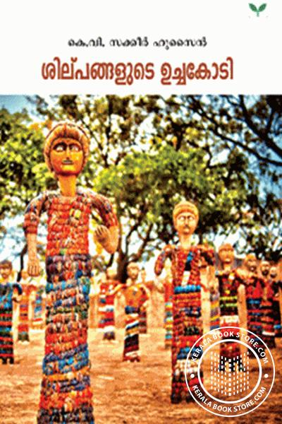 Cover Image of Book Silppangalute Uchakodi