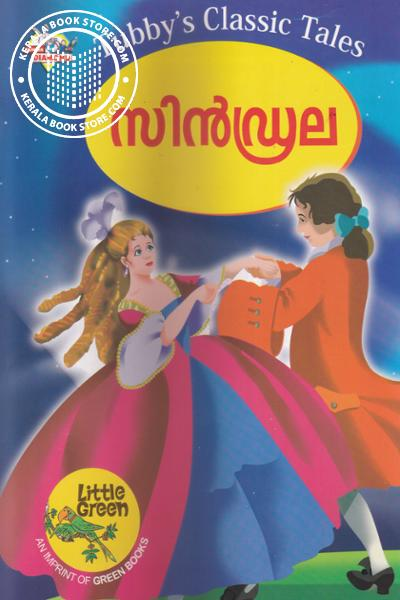 Cover Image of Book Sindrala