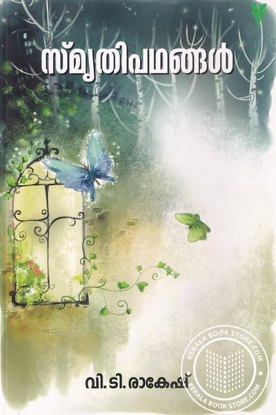 Cover Image of Book സ്മൃതിപഥങ്ങള്