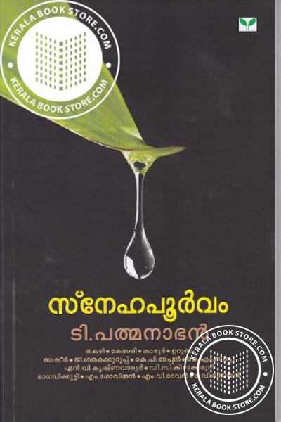 Cover Image of Book Snehapoorvaam
