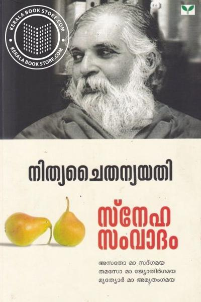 Cover Image of Book snehasomvadham