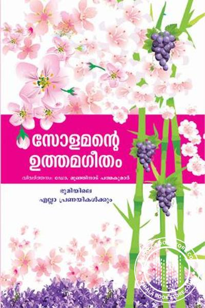 Cover Image of Book Solamante Uthama Geetham
