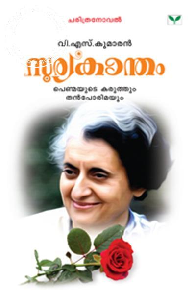 Cover Image of Book Sooryakanthamm