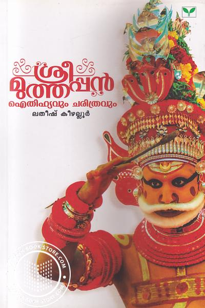 Cover Image of Book Sree Muthappan Aithihyavum Charithravum